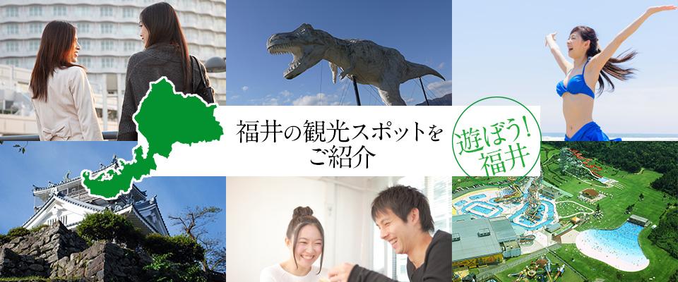 福井の観光スポットをご紹介