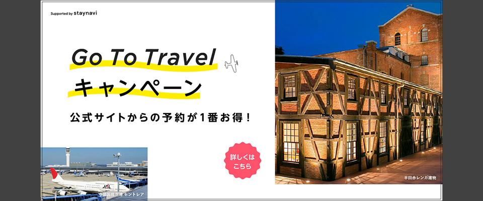 GoToTravelキャンペーン 公式サイトからの予約が一番お得!