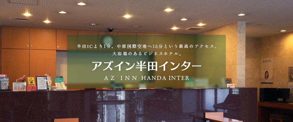 AZ INN半田 出入口(IC)