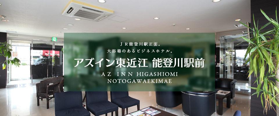 AZ INN東近江 能登川站前