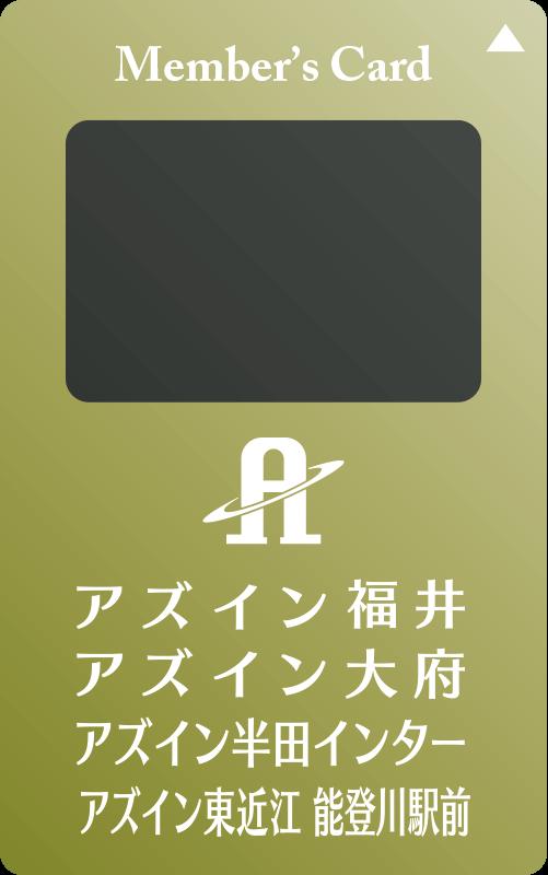AZクラブゴールドカード