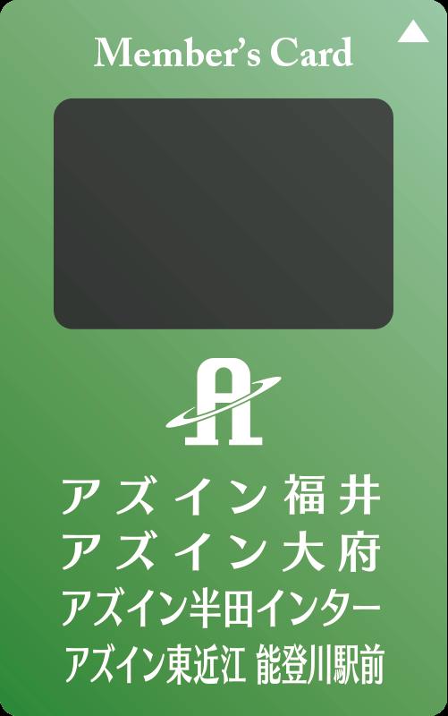 AZクラブグリーンカード